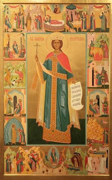Святая великомученица Екатерина