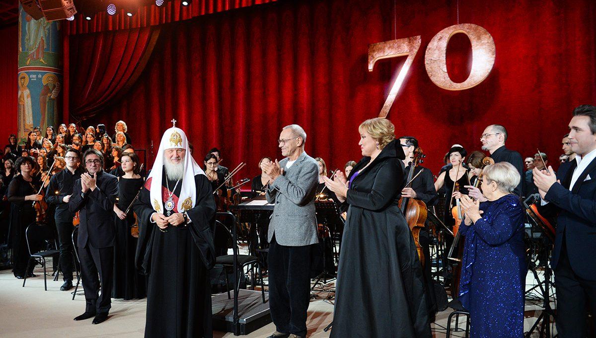 Концерт в честь 70-летия Святейшего Патриарха Кирилла