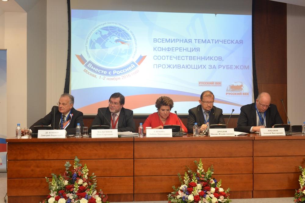 """Открытие конференции """"Вместе с Россией"""""""